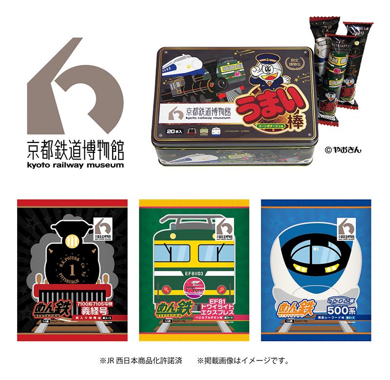 京都鉄道博物館限定うまい棒/京都鉄道博物館限定めん鉄